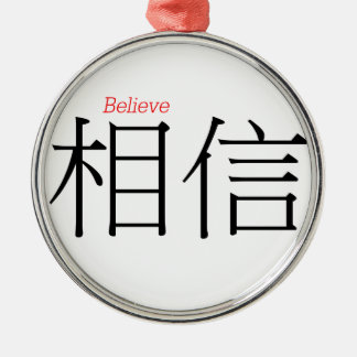 BELIEVE (xiang'xin) in Chinese Characters Christmas Ornament