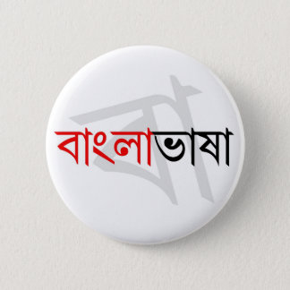 Bengali language 02 6 cm round badge