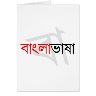 Bengali language 02 cards