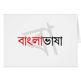 Bengali language 02 greeting card