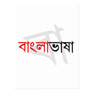 Bengali language 02 postcard