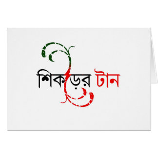 Bengali language 03 greeting card
