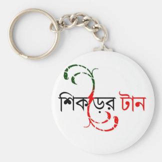 Bengali language 03 keychain