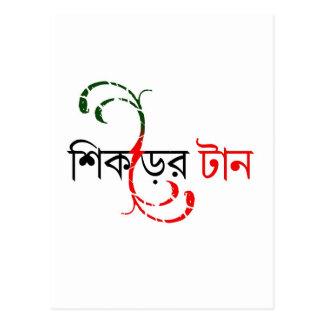 Bengali language 03 postcard