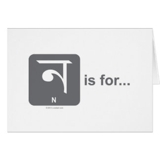 Bengali letter N is for.. by Lovedesh.com Greeting Card
