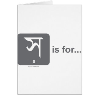 Bengali Letter S is for... by Lovedesh.com Greeting Card