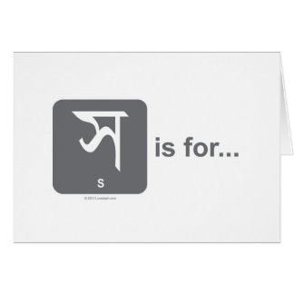 Bengali Letter S is for... by Lovedesh.com Card