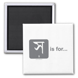 Bengali Letter S is for... by Lovedesh.com Refrigerator Magnet