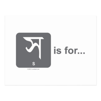Bengali Letter S is for... by Lovedesh.com Postcards