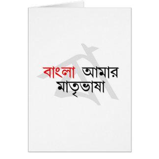 Bengali line 01 greeting card
