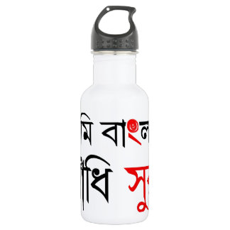 Bengali Song 532 Ml Water Bottle