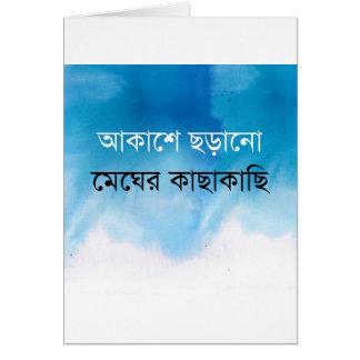 Bengali Song Greeting Card