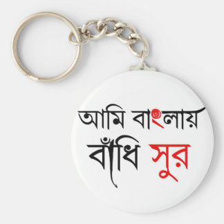 Bengali Song Keychains
