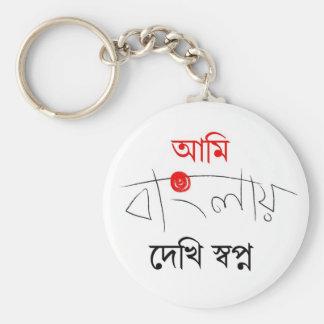 Bengali Song Keychain