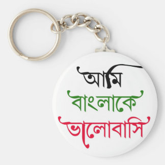 Bengali song key chain