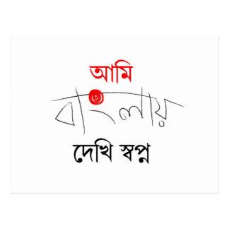 Bengali Song Postcard