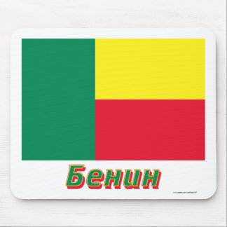 Benin Flag with name in Russian Mouse Mats