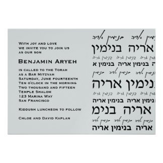 Benjamin Aryeh Custom Personalized Invite