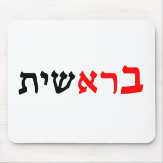 """Bereshit - """"In the Begining"""" Gen. 1:1 Mouse Pad"""