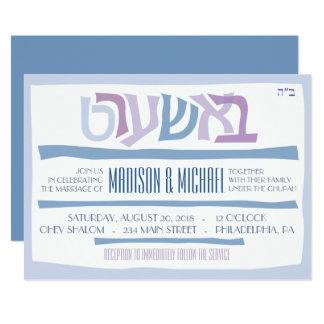 BESHART Jewish Wedding Invitation