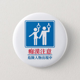 Beware of Perverts - Actual Japanese Sign 6 Cm Round Badge