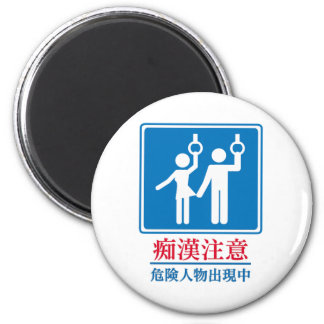 Beware of Perverts - Actual Japanese Sign 6 Cm Round Magnet