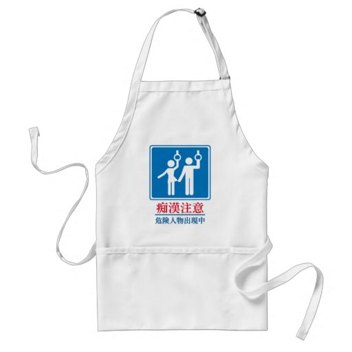 Beware of Perverts - Actual Japanese Sign Aprons
