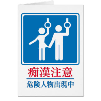 Beware of Perverts - Actual Japanese Sign Card