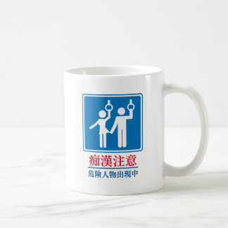 Beware of Perverts - Actual Japanese Sign Classic White Coffee Mug
