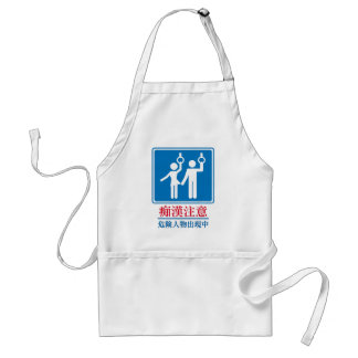 Beware of Perverts - Actual Japanese Sign Standard Apron