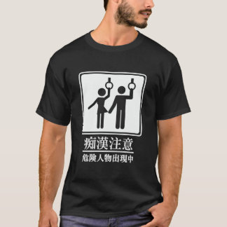 Beware of Perverts - Actual Japanese Sign T-Shirt