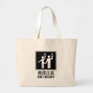 Beware of Perverts - Black and White Large Tote Bag