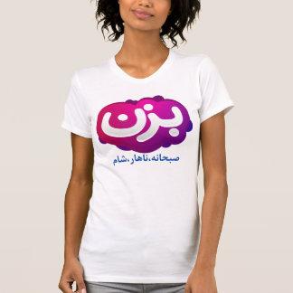 #Bezan #بزن T-Shirt for all Iranian :)