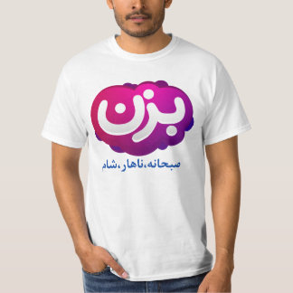 #Bezan #بزن T-Shirt for all Iranian :)