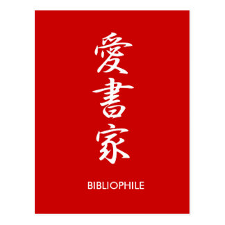 Bibliophile - Aishoka Postcard