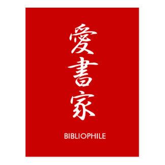 Bibliophile - Aishoka Postcards