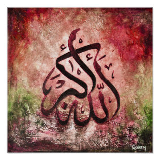 BIG 16x16 ALLAH-U-AKBAR - Original Islamic Art!! Poster
