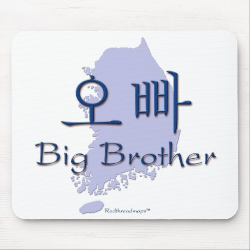 Big Brother (of a Girl) Korea Mouse Pad