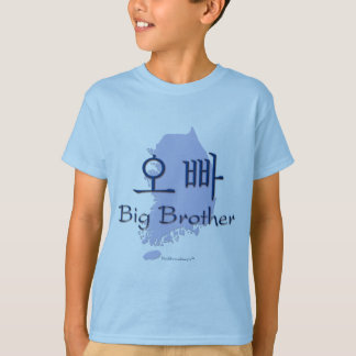 Big Brother (of a Girl) Korea T-Shirt