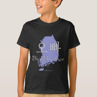 Big Brother (of a Girl) Korean T-Shirt