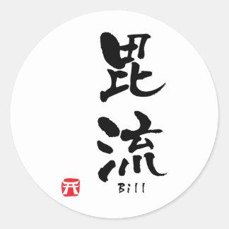 Bill Kanji Classic Round Sticker