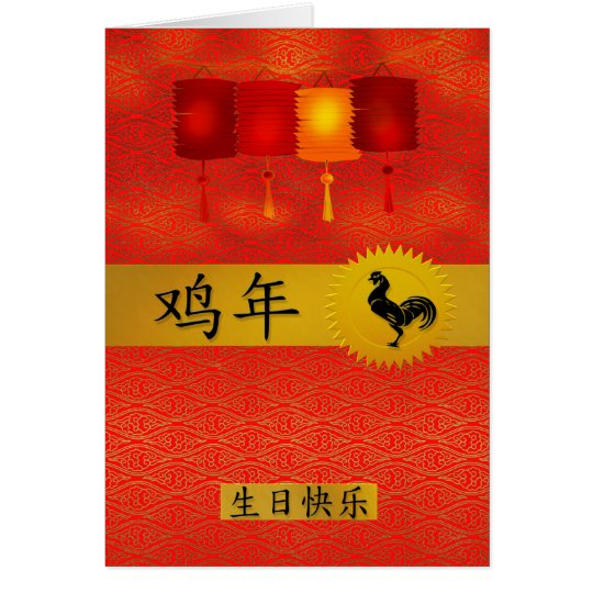 Birthday Born in the Year of the Rooster