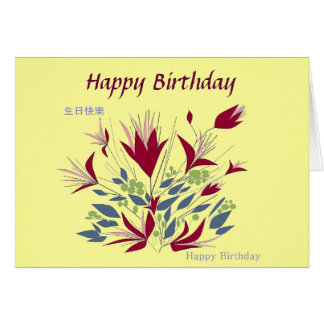 Birthday in Cantonese and English Card