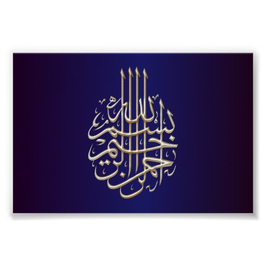 Islamic Stickers For Walls