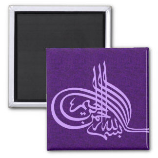 Bismillah Calligraphy Purple Fridge Magnet