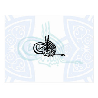 Bismillah - Islamic blessing Postcard