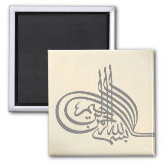 Bismillah Islamique Calligraphie Aimant (Magnet)