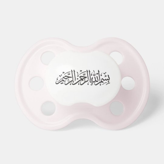 Bismillah Pacifier, Pink Dummy
