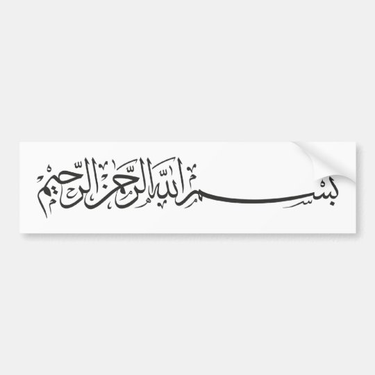 Black Bismillah In the name of Allah writing