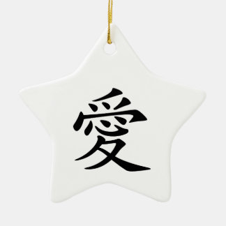 Black Chinese Love Symbol Christmas Ornament